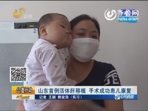 【公道行动】山东首例活体肝移植 手术成功患儿康复