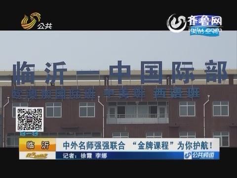 """临沂:中外名师强强联合 """"金牌课程""""为你护航!"""