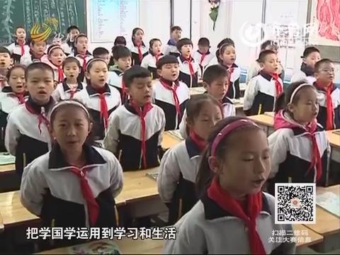 """20160702《国学小名士》:潍坊 莱芜赛区举行""""国学小名士""""经典诵读电视大赛选拔"""