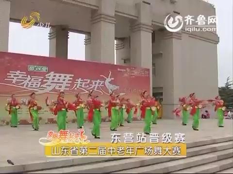 20160701《幸福舞起来》:东营 滨州 日照晋级赛前三甲队伍精彩回顾