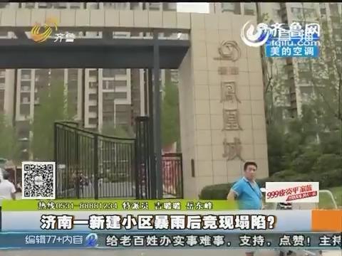 急事急办:济南一新建小区暴雨后竟现塌陷?