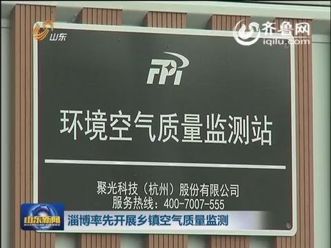 淄博率先开展乡镇空气质量监测