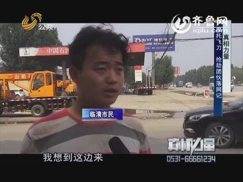 20160702《真相力量》:摩托飞刀 抢劫团伙落网记