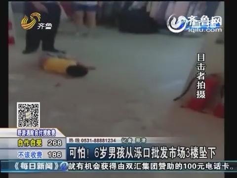 济南:可怕!6岁男孩从泺口批发市场3楼坠下