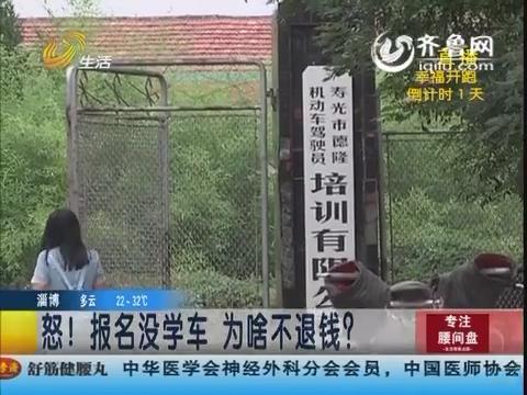 潍坊:怒!报名没学车 为啥不退钱?