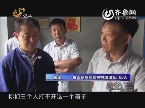 20160702《问安齐鲁》:聊城企业防护服致命漏洞大 仓库消防混乱