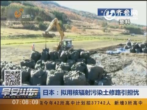 日本:拟用核辐射污染土修路引担忧