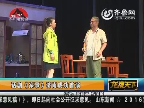话剧《家事》济南成功首演