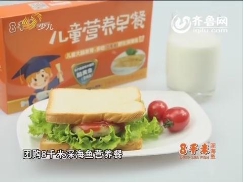 20160702《妈咪GO》:团购8千米深海鱼营养餐