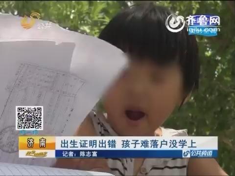 济南:出生证明出错 孩子难落户没学上