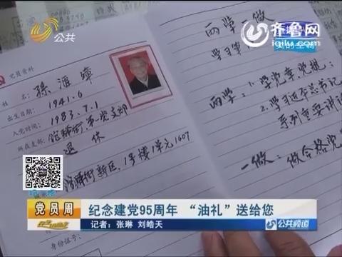 "党员周:纪念建党95周年 ""油礼""送给您"