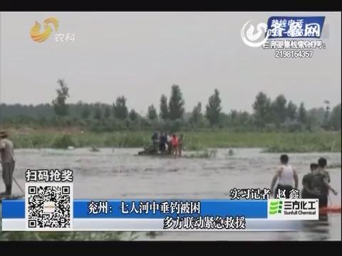 兖州:七人河中垂钓被困 多方联动紧急救援