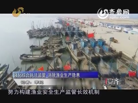 20160703《问安齐鲁》:强化综合执法监管 消除渔业生产隐患