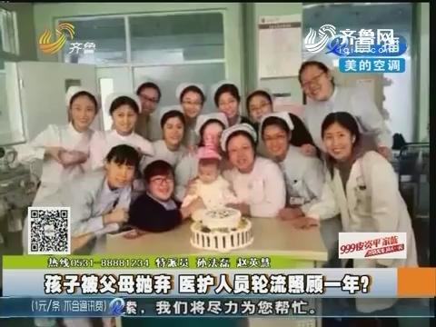 济南:孩子被父母抛弃 医护人员轮流照顾一年?