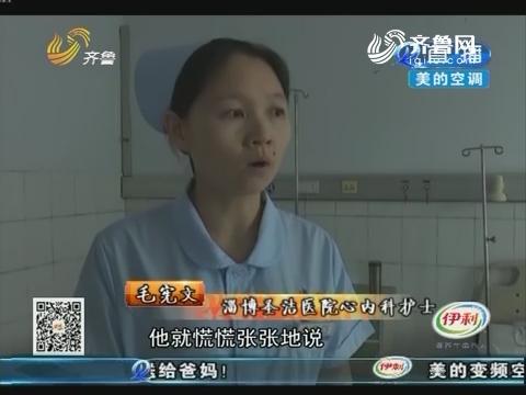 淄博:可疑男子 病房门口瞎溜达