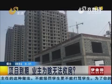 【重磅】东营:项目到期 业主为啥无法收房?