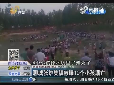 聊城张炉集镇被曝10个小孩溺亡