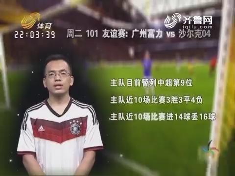 20160704《天天体彩》:广州富力VS沙尔克04