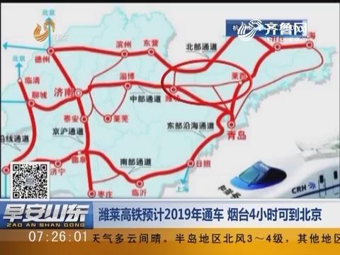 潍莱高铁预计2019年通车 烟台4小时可到北京