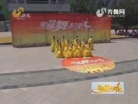 20160705《幸福舞起来》:山东省第二届中老年广场舞大赛——潍坊站晋级赛