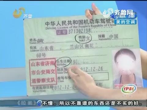么哥秀:老外发现中国驾照三个漏洞