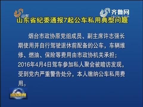山东省纪委通报7起公车私用典型问题