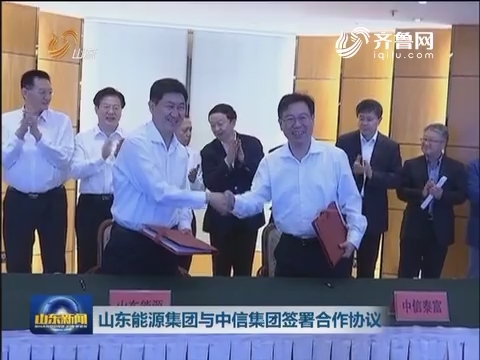 山东能源集团与中信集团签署合作协议