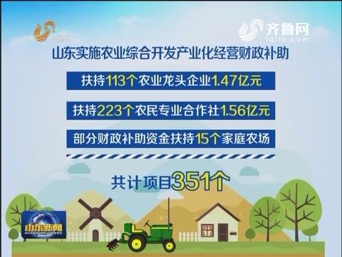 山东投3.12亿元补助351个农业项目