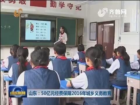 山东:50亿元经费保障2016年城乡义务教育