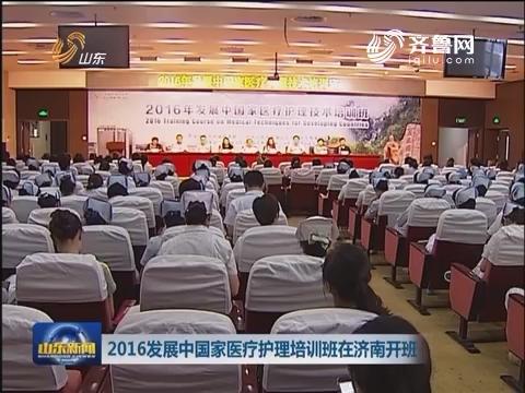 2016发展中国家医疗护理培训班在济南开班