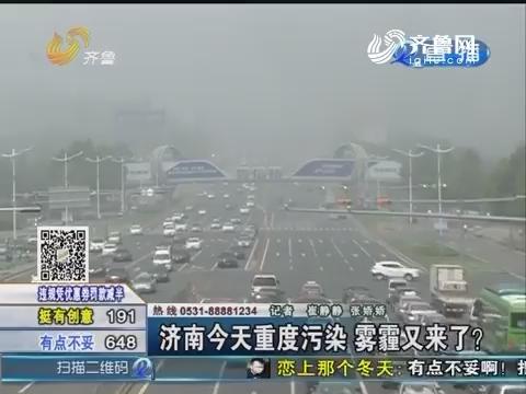 济南7月5日重度污染 雾霾又来了?