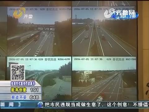 7月5日早大雾 山东省内局部地区高速受影响