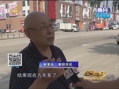 蓬莱:八旬老人买出闹心事儿 投资买商铺七年没见一分钱