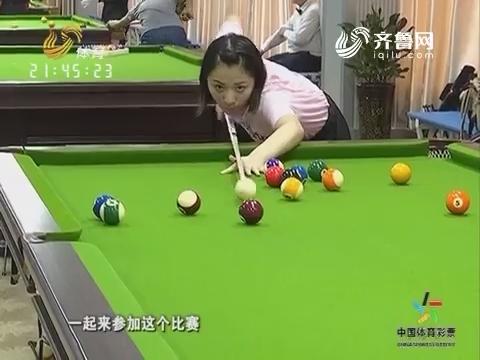 20160705《天天体彩》:济南市第六届全民健身运动会中式台球邀请赛