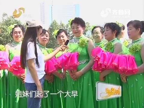 20160706《幸福舞起来》:山东省第二届中老年广场舞大赛——潍坊站晋级赛