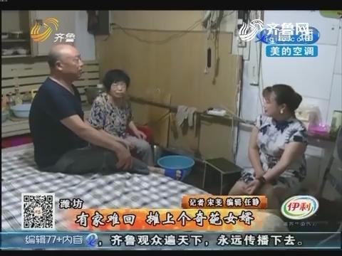 潍坊:有家难回 摊上个奇葩女婿