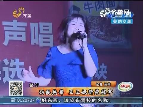 济宁:劲歌热舞 王三妮斩获冠军