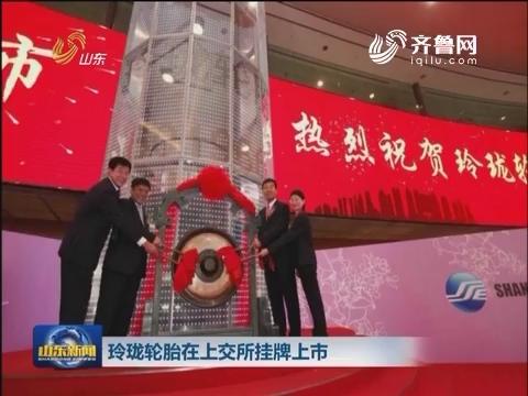 玲珑轮胎在上海挂牌上市