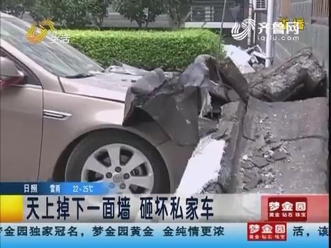 潍坊:天上掉下一面墙 砸坏私家车