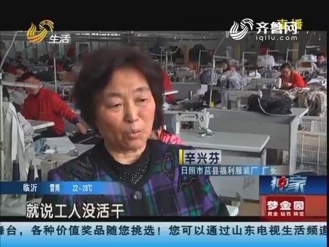 【誓言在我心】辛兴芬:为订单 工人闹别扭