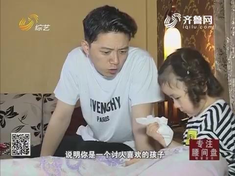 明星宝贝:小玉玉痛哭流涕的不想跟鑫爸爸在一起睡觉
