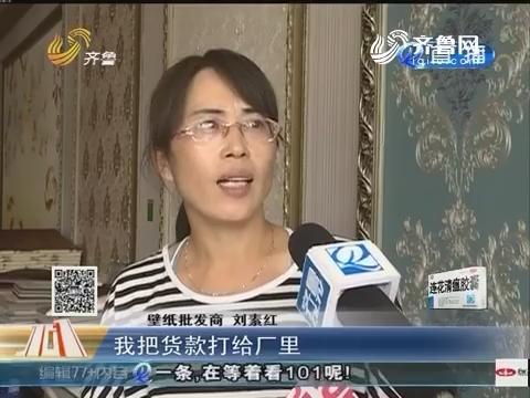 济南:小心!卖家遇壁纸行业新骗局