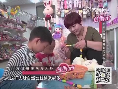 20160706《创业妈妈》:扩大人脉微商辣妈巧支招