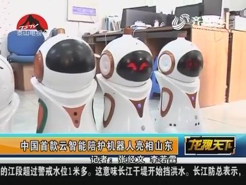中国首款云智能陪护机器人亮相山东