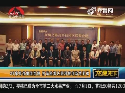 35家单位抱团结盟 打造丝绸之路科技创新共同体