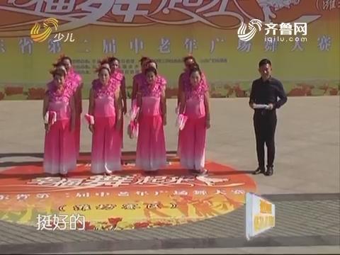 20160707《幸福舞起来》:山东省第二届中老年广场舞大赛——潍坊站晋级赛