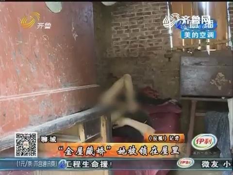 聊城:老来得女 他已虚岁八十