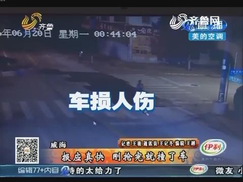 威海:凌晨时分 街头上演飞车抢劫