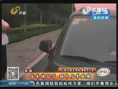 菏泽:货车掉石子 砸中后车玻璃
