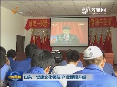 山东:党建文化领航 产业援疆升级